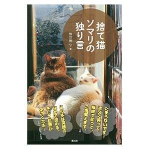 ■ジャンル:女性・生活・コンピュータ 猫の本 ■出版社:青月社 ■出版社シリーズ: ■本のサイズ:単...
