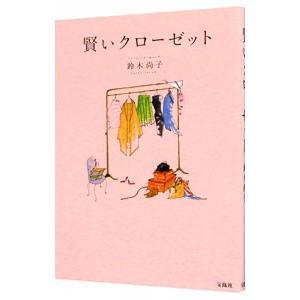 賢いクローゼット/鈴木尚子(1974〜)