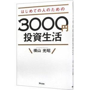 ■ジャンル:ビジネス 金融・銀行 ■出版社:アスコム ■出版社シリーズ: ■本のサイズ:新書 ■発売...