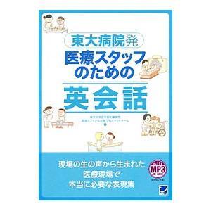 東大病院発医療スタッフのための英会話/東京大学...の関連商品2