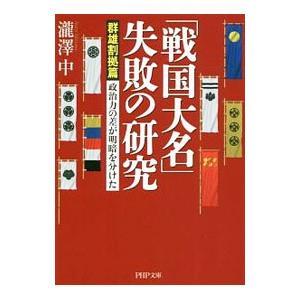 伊達政宗、今川義元…日本各地で覇を唱えた戦国の英雄たちは、なぜ野望を打ち砕かれ、天下に手が届かなかっ...