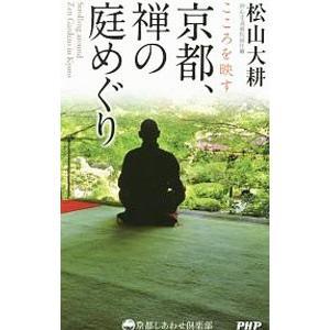 こころを映す京都、禅の庭めぐり/松山大耕