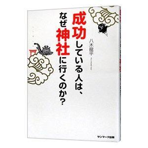 成功している人は、なぜ神社に行くのか?/八木竜平