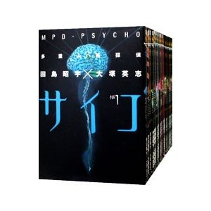 多重人格探偵サイコ (全24巻セット)/田島昭宇 netoff