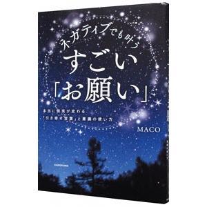 ネガティブでも叶うすごい「お願い」/MACO(1970〜)