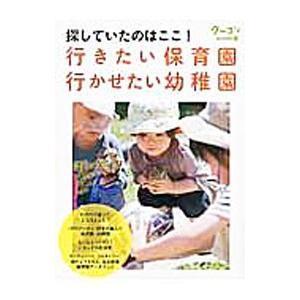 ■ジャンル:教育・福祉・資格 児童福祉 ■出版社:クレヨンハウス ■出版社シリーズ:クーヨンBOOK...