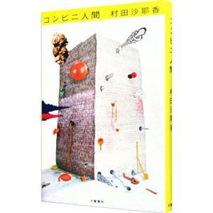 コンビニ人間/村田沙耶香|netoff