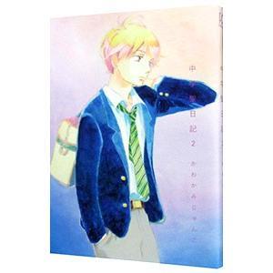 ■ジャンル:レディースコミック ■出版社:祥伝社 ■掲載紙:FEEL COMICS ■本のサイズ:B...
