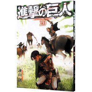 進撃の巨人 20/諫山創 netoff