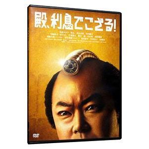 DVD/殿,利息でござる!