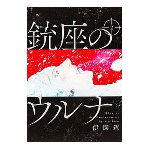 銃座のウルナ 2/伊図透