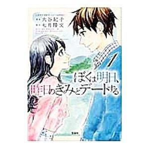 ぼくは明日、昨日のきみとデートする 1/大谷紀子