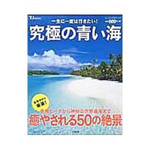 一生に一度は行きたい!究極の青い海/宝島社