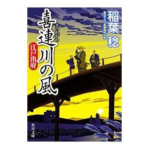 喜連川の風/稲葉稔の画像