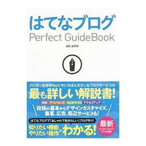 はてなブログPerfect GuideBook/JOE AOTO