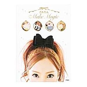 ざわちんMake Magic/ざわちん netoff
