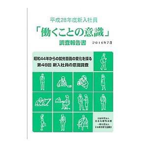 「働くことの意識」調査報告書 平成28年度新入社員/日本生産性本部生産性労働情報センター