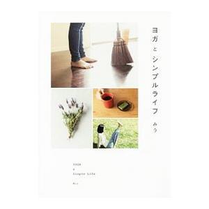 ■ジャンル:女性・生活・コンピュータ 家庭 ■出版社:ワニブックス ■出版社シリーズ:正しく暮らすシ...