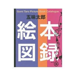五味太郎絵本図録/五味太郎|netoff