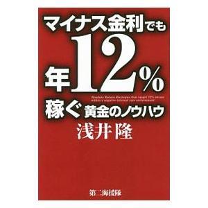マイナス金利下でお金を殖やすにはどうしたらいいのか。お金を殖やすための基礎知識や、日本の後進国的金融...