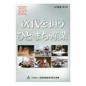 産業都市尼崎の都市政策・地域活性化策の提案、市内産業界・行政との協働によるまちづくりへの提言を行う。...