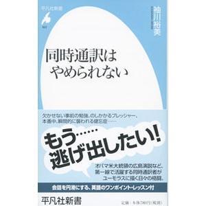 欠かせない事前の勉強、のしかかるプレッシャー、本番中、瞬間的に襲われる健忘症…。オバマ米大統領の広島...