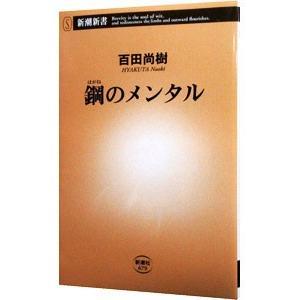 鋼のメンタル/百田尚樹 netoff