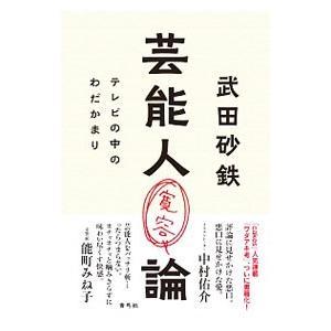 芸能人寛容論/武田砂鉄
