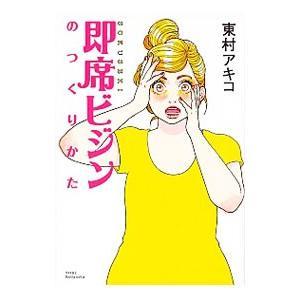 東村アキコの突撃美容体験 即席ビジンのつくりかた/東村アキコ