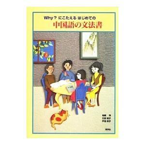 ■ジャンル:産業・学術・歴史 中国語・韓国語 ■出版社:同学社 ■出版社シリーズ: ■本のサイズ:単...