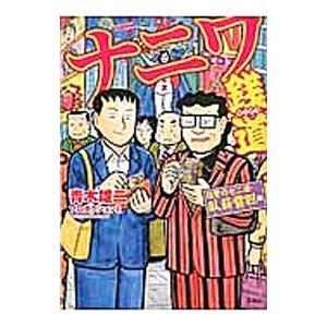 ナニワ銭道 復讐のゼニ道・臥薪嘗胆編/及川コウ