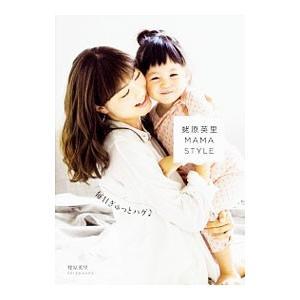 エビえりママを輝かせるのは、我が子との「幸せスキンシップ」。ふれあうことの大切さや簡単な実践法、子ど...