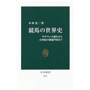 競馬の世界史 /本村凌二