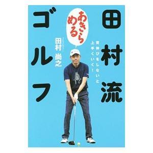 田村流「あきらめる」ゴルフ/田村尚之の関連商品2