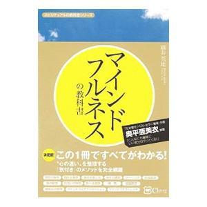 マインドフルネスの教科書/藤井英雄(1957〜)