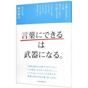 「言葉にできる」は武器になる。/梅田悟司|netoff