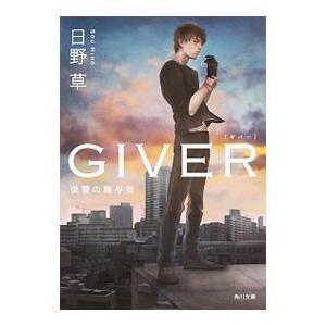 GIVER/日野草