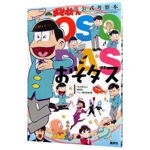 「おそ松さん」公式考察本おそダス/「おそ松さん」研究所|netoff
