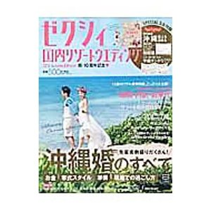 ■ジャンル:女性・生活・コンピュータ 結婚 ■出版社:リクルートホールディングス ■出版社シリーズ:...