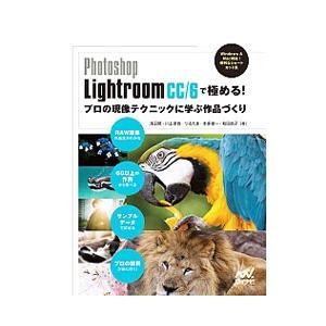 Photoshop Lightroom CC/6で極める!プロの現像テクニックに学ぶ作品づくり/浅沼...