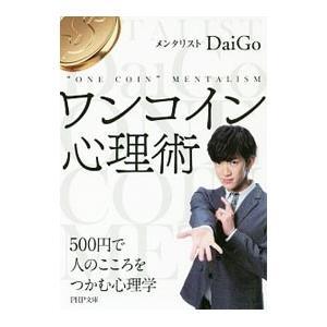 ワンコイン心理術/DaiGo
