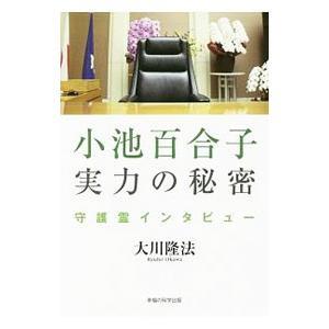 小池百合子実力の秘密 /大川隆法