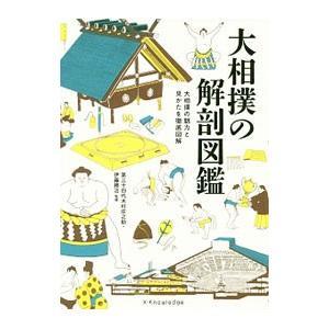 大相撲の解剖図鑑/伊藤勝治|netoff