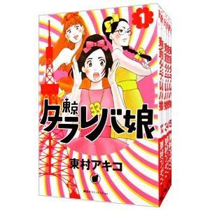 東京タラレバ娘 (全9巻セット)/東村アキコ|netoff