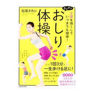 ■ジャンル:スポーツ・健康・医療 健康法 ■出版社:KADOKAWA ■出版社シリーズ: ■本のサイ...