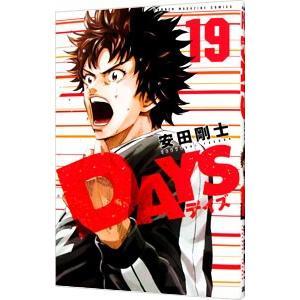 DAYS 19/安田剛士|netoff