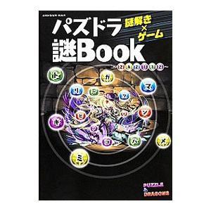 謎解き×ゲームパズドラ謎Book /カドカワ