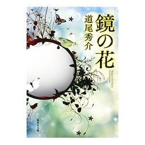 鏡の花 /道尾秀介