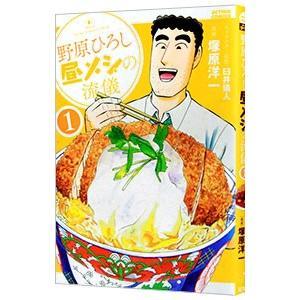 野原ひろし 昼メシの流儀 1/塚原洋一|netoff