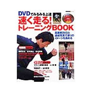 ■ジャンル:スポーツ・健康・医療 トレーニング/スポーツ科学 ■出版社:成美堂出版 ■出版社シリーズ...